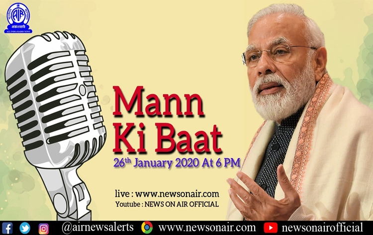 PM to share his thoughts in Mann Ki Baat Programme on All India Radio at 6 PM today