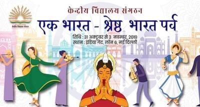 Kendriya Vidyalaya Sangathan - Ek Bharat Shreshth Bharat Parv culminated